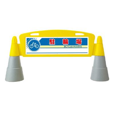 フィールドアーチ 駐輪場 英語入り 両面タイプ 865-262 【表示・標識・看板・スタンド・自立・サイン・マーク・立て看板】