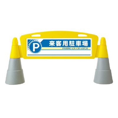 フィールドアーチ 来客用駐車場 英語入り 両面タイプ 865-272 【表示・標識・看板・スタンド・自立・サイン・マーク・立て看板】