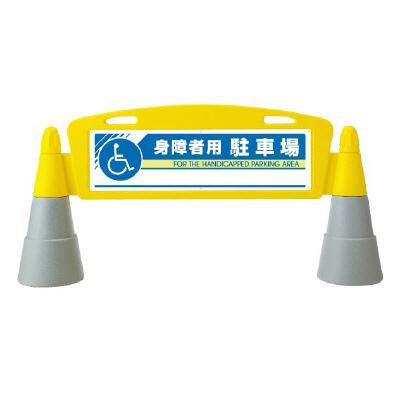 フィールドアーチ 身障者用駐車場 英語入り 両面タイプ 865-332 【表示・標識・看板・スタンド・自立・サイン・マーク・立て看板】