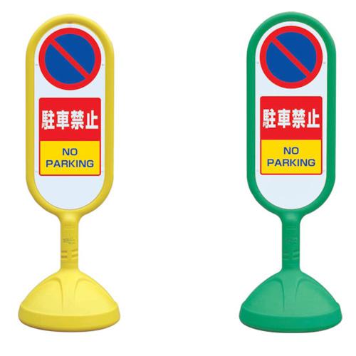 表示スタンド(屋外用) 駐車禁止(英語入り) サインキュート2 888-852B 両面タイプ 【表示・標識・看板・スタンド・自立・サイン・マーク・立て看板】