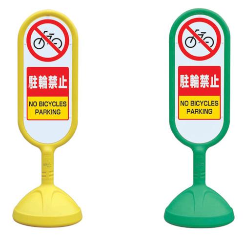 表示スタンド(屋外用)駐輪禁止(英語入り) サインキュート2 888-872B 両面タイプ 【表示・標識・看板・スタンド・自立・サイン・マーク・立て看板】