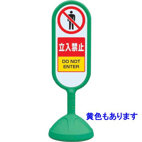表示スタンド(屋外用) 立入禁止(英語入り) サインキュート2 888-902B 両面タイプ 【表示・標識・看板・スタンド・自立・サイン・マーク・立て看板】