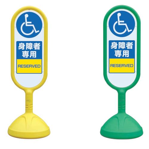 表示スタンド(屋外用)身障者専用(英語入り) サインキュート2 888-912B 両面タイプ 【表示・標識・看板・スタンド・自立・サイン・マーク・立て看板】