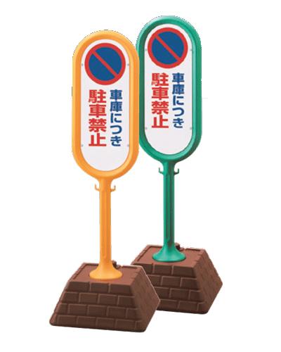 サインポスト 867-832 車庫につき駐車禁止 両面表示タイプ 【表示・標識・看板・スタンド・自立・サイン・マーク・立て看板】
