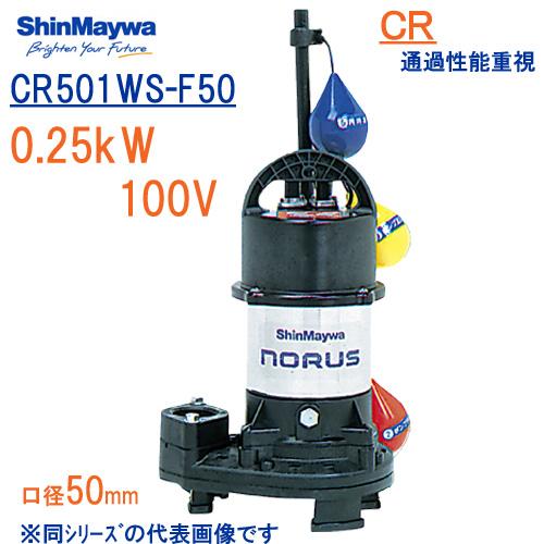 新明和 樹脂製水中ポンプ CR501WS-F50 0.25kW 100V 口径50mm 自動交互運転用 自動排水スイッチ3個付き 新明和工業製 ノーラスシリーズ 【CR501WS-F50 0.25kW 100V とセットでのみ使用可能です。】