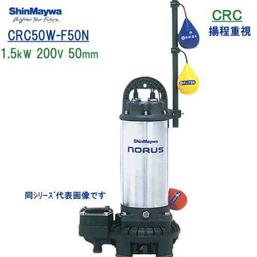 新明和 樹脂製水中ポンプ CRC50W-F50N 1.5kW 200V 口径50mm 自動交互運転用 自動排水スイッチ3個付き 新明和工業製 ノーラスシリーズ 【CRC50D-F50N 1.5kW 200V とセットでのみ使用可能です。】