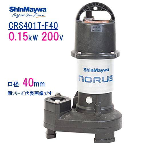 新明和 樹脂製水中ポンプ CRS401T-F40 0.15kW 200V 口径40mm 新明和工業製 ノーラスシリーズ