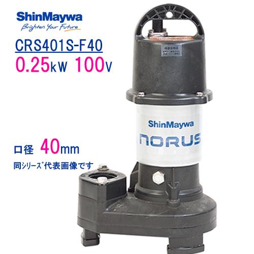 新明和 樹脂製水中ポンプ CRS401S-F40 0.25kW 100V 口径40mm 新明和工業製 ノーラスシリーズ