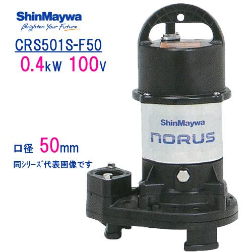 新明和 樹脂製水中ポンプ CRS501S-F50 0.4kW 100V 口径50mm 新明和工業製 ノーラスシリーズ