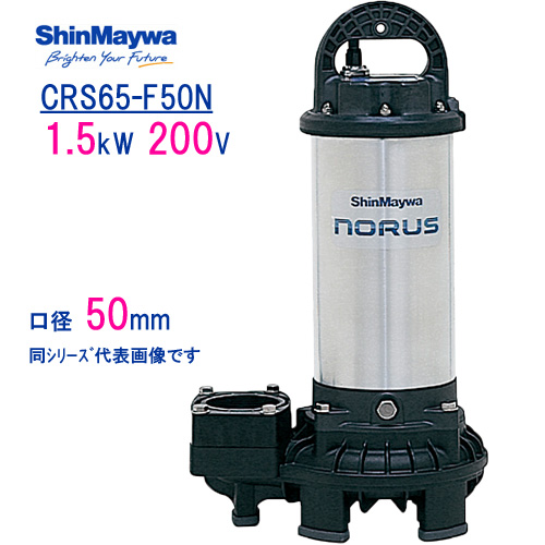 新明和 樹脂製水中ポンプ CRS65-F50N 1.5kW 200V 口径50mm 新明和工業製 ノーラスシリーズ