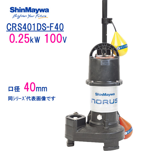 新明和 樹脂製水中ポンプ CRS401DS-F40 0.25kW 100V 口径40mm 自動排水スイッチ付き 新明和工業製 ノーラスシリーズ