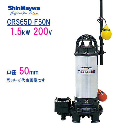 新明和 樹脂製水中ポンプ CRS65D-F50N 1.5kW 200V 口径50mm 自動排水スイッチ付き 新明和工業製 ノーラスシリーズ