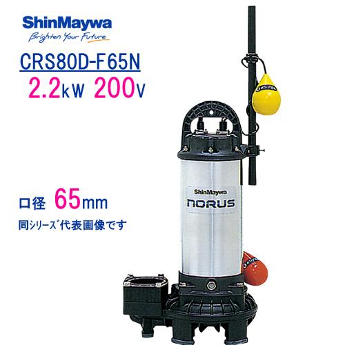 【名入れ無料】 新明和 樹脂製水中ポンプ CRS80D-F65N 2.2kW 200V 口径65mm 自動排水スイッチ付き 新明和工業製 ノーラスシリーズ, ミナミウワグン:211815c8 --- jeuxtan.com