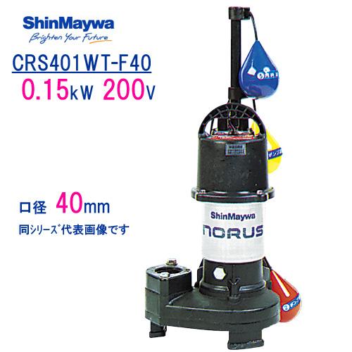 新明和 樹脂製水中ポンプ CRS401WT-F40 0.15kW 200V 口径40mm 自動交互運転用 自動排水スイッチ3個付き 新明和工業製 ノーラスシリーズ 【CRS401DT-F40 0.15kW 200V とセットでのみ使用可能です。】