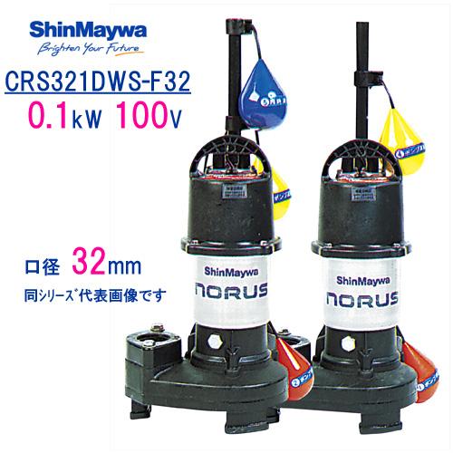 新明和 樹脂製水中ポンプ CRS321DWS-F32 0.1kW 100V 口径32mm 2台セット 自動交互運転 自動排水スイッチ付き 新明和工業製 ノーラスシリーズ 【CRS321DS-F32 + CRS321WS-F32】