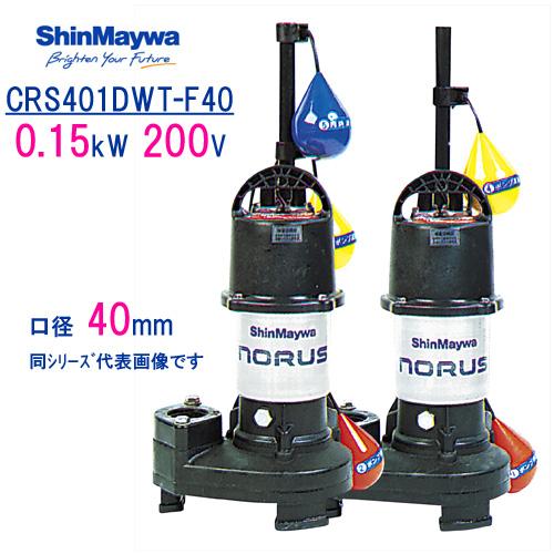 新明和 樹脂製水中ポンプ CRS401DWT-F40 0.15kW 200V 口径40mm 2台セット 自動交互運転 自動排水スイッチ付き 新明和工業製 ノーラスシリーズ 【CRS401DT-F40 + CRS401WT-F40】