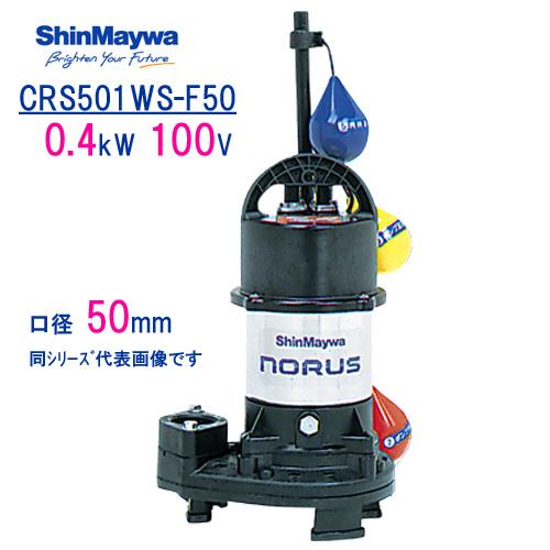 新明和 樹脂製水中ポンプ CRS501WS-F50 0.4kW 100V 口径50mm 自動交互運転用 自動排水スイッチ3個付き 新明和工業製 ノーラスシリーズ 【CRS501DS-F50 0.4kW 100V とセットでのみ使用可能です。】