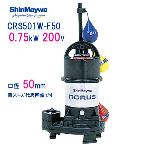新明和 樹脂製水中ポンプ CRS501W-F50 0.75kW 200V 口径50mm 自動交互運転用 自動排水スイッチ3個付き 新明和工業製 ノーラスシリーズ 【CRS501D-F50 0.75kW 200V とセットでのみ使用可能です。】