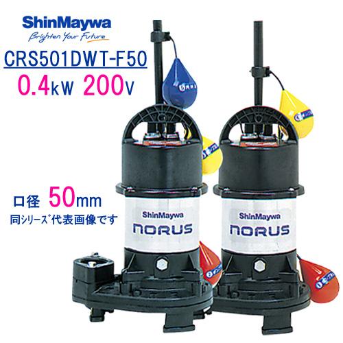 新明和 樹脂製水中ポンプ CRS501DWT-F50 0.4kW 200V 口径50mm 2台セット 自動交互運転 自動排水スイッチ付き 新明和工業製 ノーラスシリーズ 【CRS501DT-F50 + CRS501WT-F50】