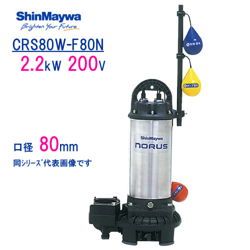 新明和 樹脂製水中ポンプ CRS80W-F80N 2.2kW 200V 口径80mm 自動交互運転用 自動排水スイッチ3個付き 新明和工業製 ノーラスシリーズ 【CRS80D-F80N 2.2kW 200V とセットでのみ使用可能です。】