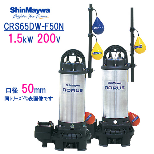 新明和 樹脂製水中ポンプ CRS65DW-F50N 1.5kW 200V 口径50mm 2台セット 自動交互運転 自動排水スイッチ付き 新明和工業製 ノーラスシリーズ 【CRS65D-F50N + CRS65W-F50N】