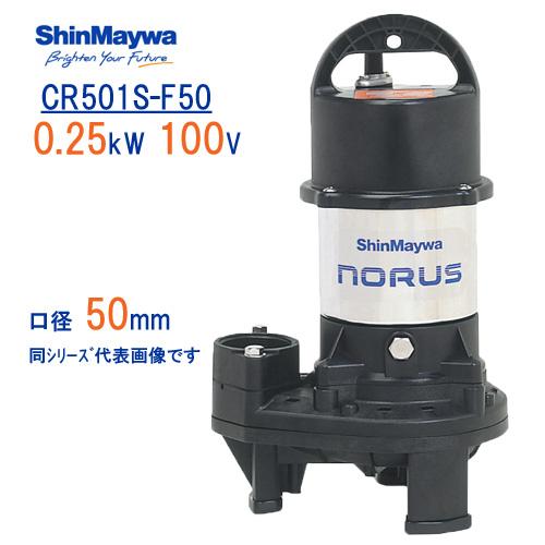 新明和 樹脂製水中ポンプ CR501S-F50 0.25kW 100V 口径50mm フランジ接続 新明和工業製排水ポンプ ノーラスシリーズ