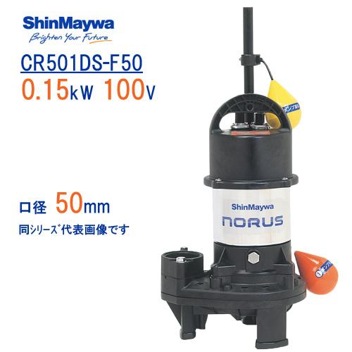 新明和 樹脂製水中ポンプ CR501DS-F50 0.15kW 100V 口径50mm 自動排水スイッチ付き フランジ接続 新明和工業製排水ポンプ ノーラスシリーズ