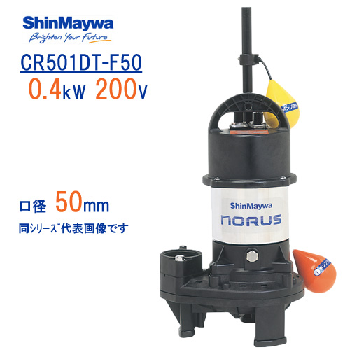 新明和 樹脂製水中ポンプ CR501DT-F50 0.4kW 200V 口径50mm 自動排水スイッチ付き フランジ接続 新明和工業製排水ポンプ ノーラスシリーズ