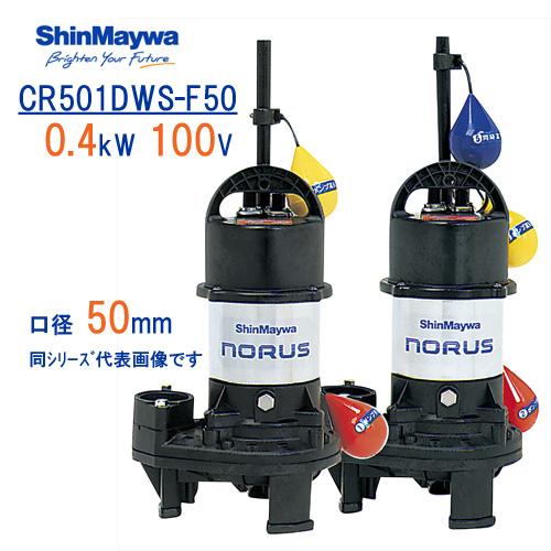 新明和 樹脂製水中ポンプ CR501DWS-F50 0.4kW 100V 口径50mm 2台セット 自動交互運転 自動排水スイッチ付き  新明和工業製排水ポンプ ノーラスシリーズ 【CR501DS-F50 + CR501WS-F50】