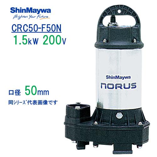 新明和 樹脂製水中ポンプ CRC50-F50N 1.5kW 200V 口径50mm フランジ接続 新明和工業製排水ポンプ ノーラスシリーズ