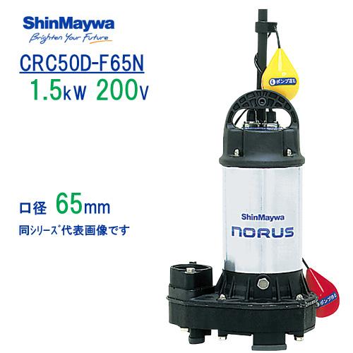 新明和 樹脂製水中ポンプ CRC50D-F65N 1.5kW 200V 口径65mm 自動排水スイッチ付き フランジ接続 新明和工業製排水ポンプ ノーラスシリーズ
