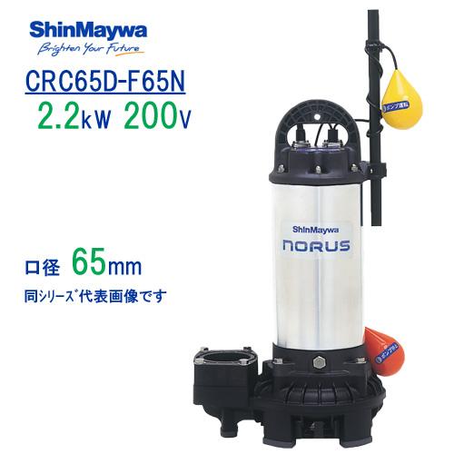 新明和 樹脂製水中ポンプ CRC65D-F65N 2.2kW 200V 口径65mm 自動排水スイッチ付き フランジ接続 新明和工業製排水ポンプ ノーラスシリーズ