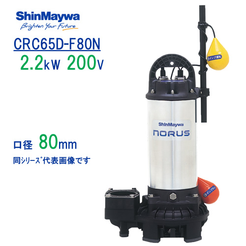 新明和 樹脂製水中ポンプ CRC65D-F80N 2.2kW 200V 口径80mm 自動排水スイッチ付き フランジ接続 新明和工業製排水ポンプ ノーラスシリーズ