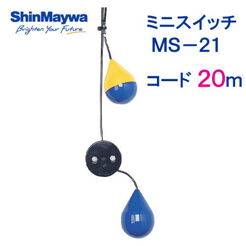 新明和 ミニスイッチ MS-21 20mコード付 液面制御フロートスイッチ 新明和工業製水中ポンプ レベルスイッチ