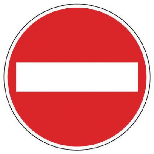 路面表示用品 835-004 路面表示シート 進入禁止マーク φ600mm
