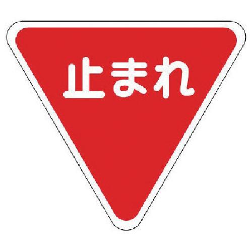 路面表示用品 835-009 路面表示シート 止まれ 一辺800mm