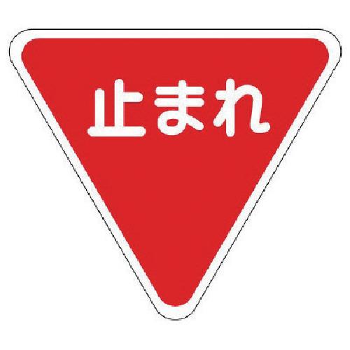 路面表示用品 835-010 路面表示シート 止まれ 一辺1000mm
