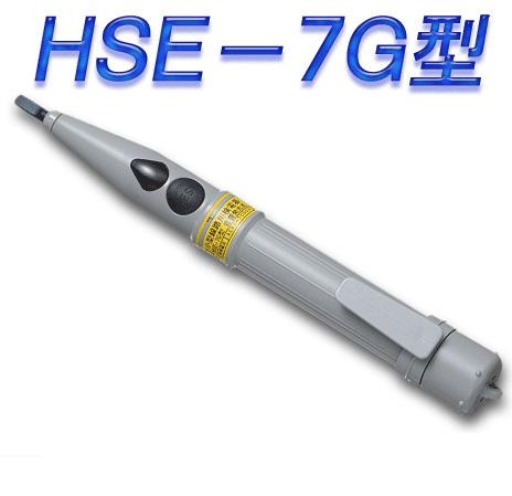 高圧・低圧用交流検電器 HSE-7G型 AC60V~7000V 長谷川電機工業
