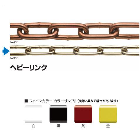 鉄チェーン(ファインカラー)ヘビーリンク(IW30E)線径:3.0mm×長さ30m参考使用荷重:50.0kg