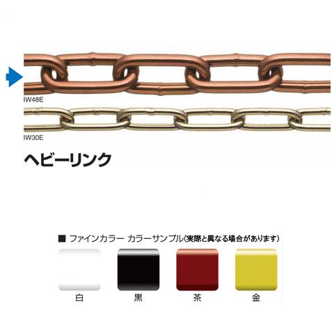 鉄チェーン(ファインカラー)ヘビーリンク(IW48E)線径:4.8mm×長さ15m参考使用荷重:150.0kg