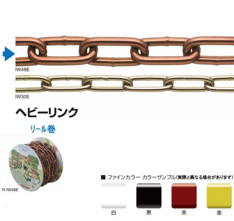鉄チェーン(ファインカラー)ヘビーリンクリール巻チェーン(R-IW48E)線径:4.8mm×長さ15m参考使用荷重:150.0kg