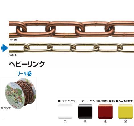 鉄チェーン(ファインカラー)ヘビーリンクリール巻チェーン(R-IW30E)線径:3.0mm×長さ30m参考使用荷重:50.0kg