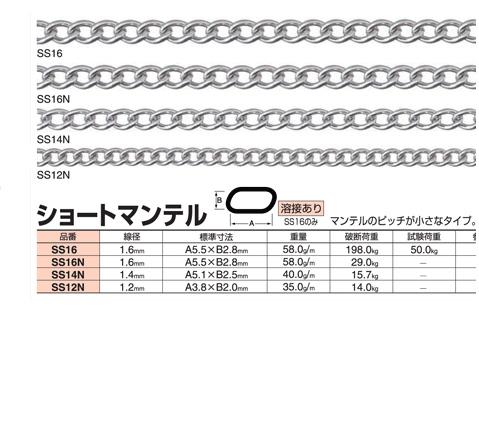 ステンレスチェーンショートマンテル(SS16N)線径:1.6mm×長さ30m参考使用荷重:8.0kg