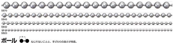 ステンレスチェーンボール(SB45)玉径:4.5mm×長さ30m参考使用荷重:15.0kg