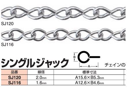 ステンレスチェーンシングルジャック(SJ120)線径:2.0mm×長さ30m参考使用荷重:8.0kg