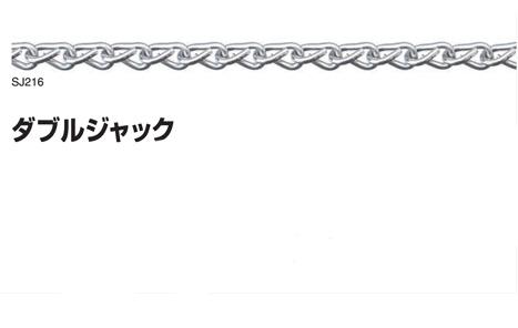 ステンレスチェーンダブルジャック(SJ216)線径:1.6mm×長さ30m参考使用荷重:6.0kg