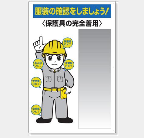 服装点検標識 308-07B 服装の確認をしましょう! 保護具の完全着用 本体:1210×800×3mm厚 ミラー:914×300×2mm厚