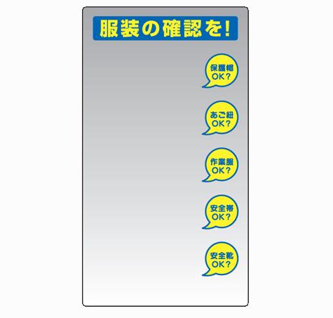 服装点検用ミラー 308-14 服装の確認を! サイズ:900×500mm ステンレス製