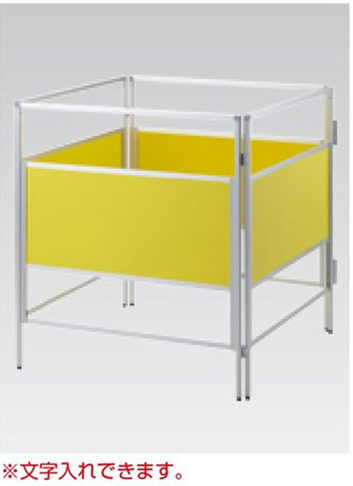 安全柵(4面)大 486-50Aサイズ:680×750Hmm(全長2767mm) 材質:アルミ角パイプ、コーナー/プラスチック、表示板/ABS樹脂