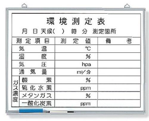 環境測定表 373-26(壁かけ式)サイズ:450×600mm材質:ホーローホワイトボード※水性ペン、消し具、受皿付